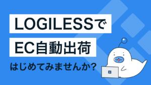 LOGILESSでEC自動出荷