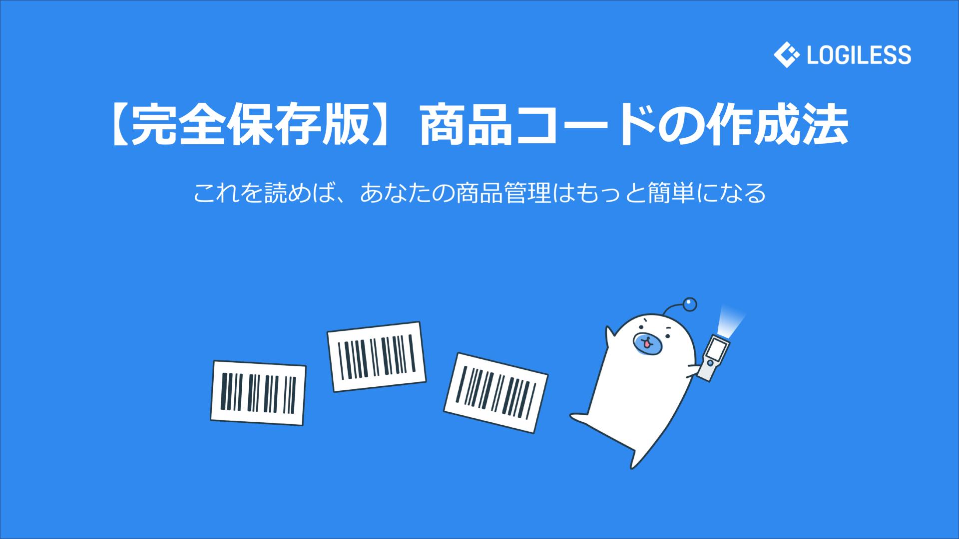【完全保存版】商品コードの作成法